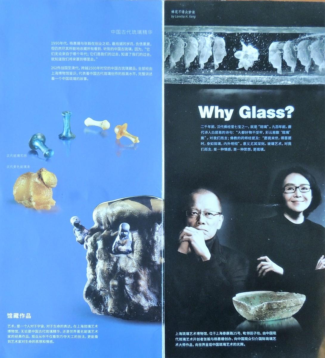 Baccarat achetée par un fonds d'investissement chinois - LIULI Crystal Art : le goût chinois concurrent de l'art verrier français