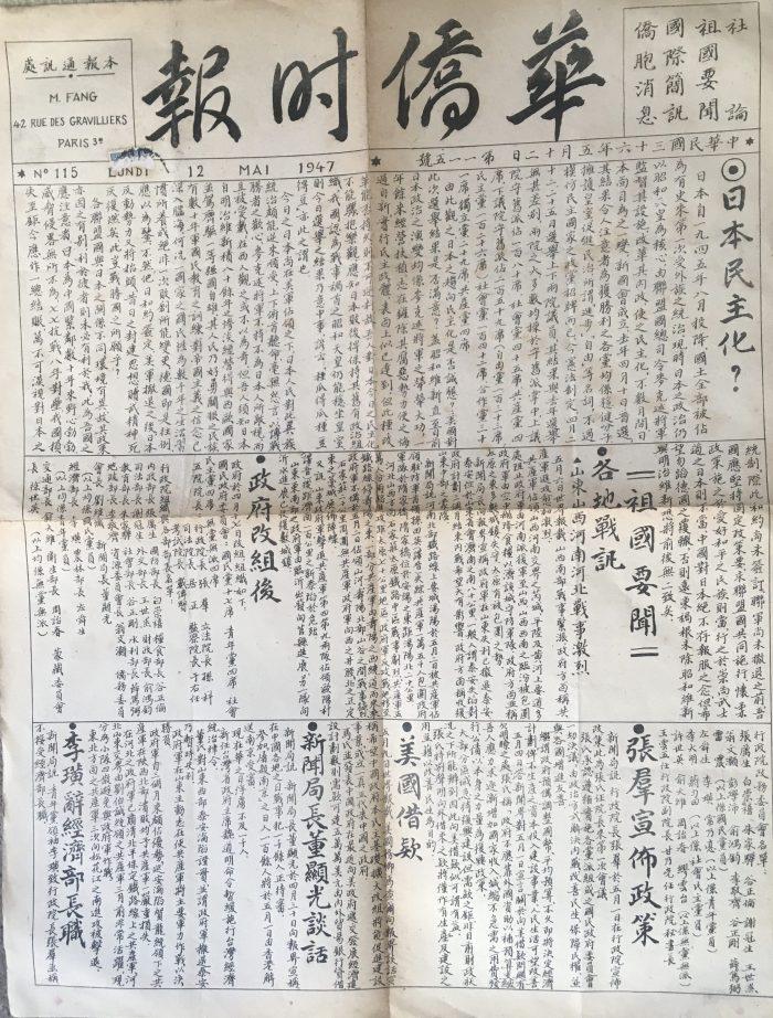Journal diaspora chinoise Paris 1947 1