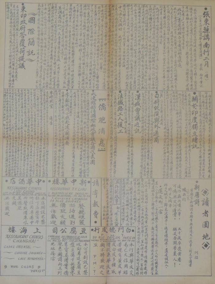 华侨时报 (Huaqiao Shibao), 16 juin 1047, verso