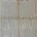 Traduction -华侨时报 (Huaqiao Shibao), 12 mai 1947, quotidien de la diaspora chinoise à Paris ( I-2)